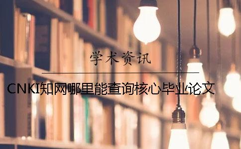 CNKI知网哪里能查询核心毕业论文