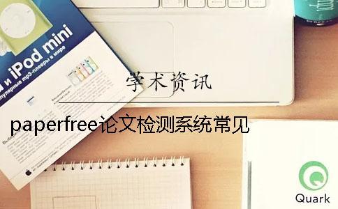 paperfree论文检测系统常见问题,和知网有没有差别?